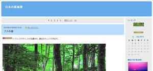 『日本の原風景』
