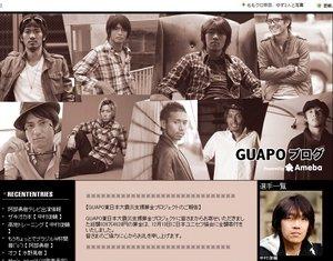 サッカー選手『GUAPOブログ』