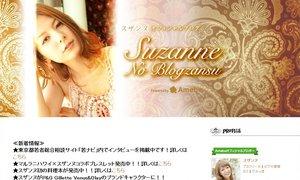 スザンヌ『Suzanne No Blogzansu』