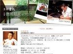 京都 吉兆 三代目 徳岡邦夫のブログ 徳岡邦夫.jpg