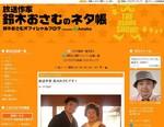 放送作 家鈴木おさむのネタ帳 鈴木おさむ.jpg