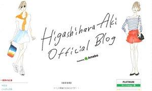 東原亜希『Higashihara Aki』