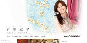 石野真子『Mako Ishino Official Blog』