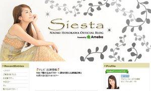 細川直美『Siesta』