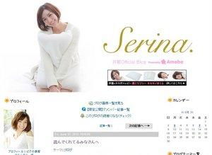 芹那『Serina』