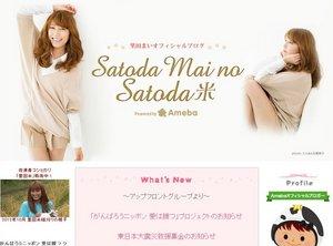 里田まい『Satoda MaiのSatoda米』