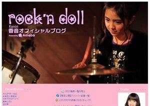 香音 『rock'n doll』